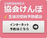 協会けんぽ
